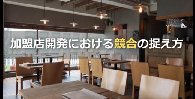 49.加盟店開発における競合の捉え方20160628hoto