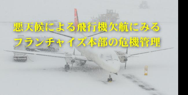 悪天候による飛行機欠航にみるフランチャイズ本部の危機管理