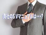 FC研 貴社のS Vマニュアルは・・・?