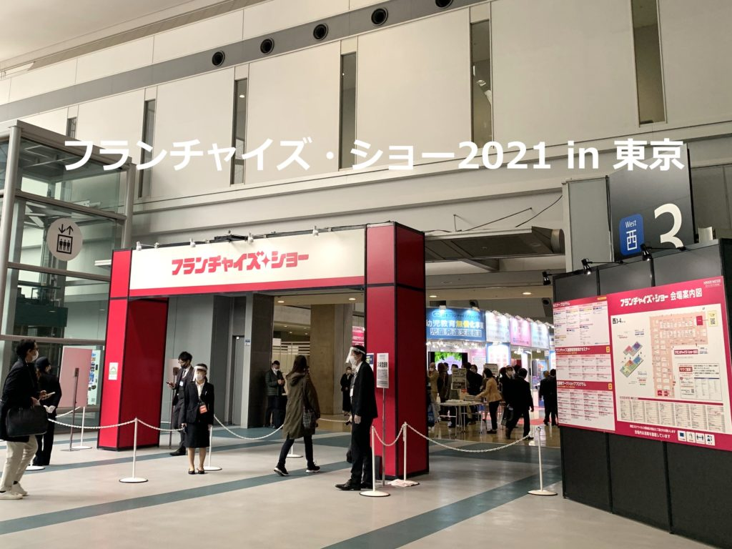 フランチャイズ・ショー2021 in 東京